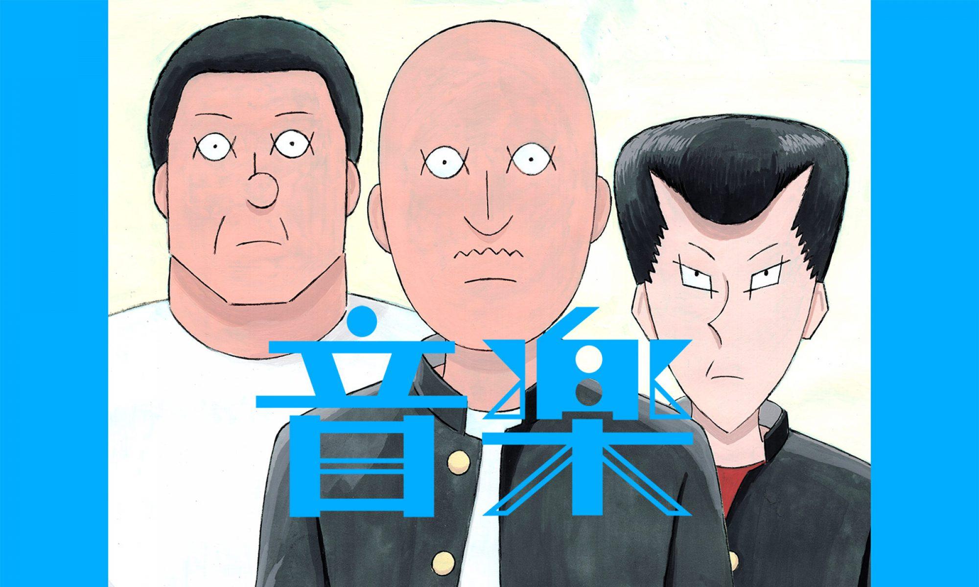 アニメーション映画「音楽」(監督:岩井澤健治)公式サイト